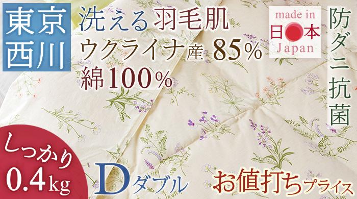 羽毛布団 肌掛け ダブル(肌布団・羊毛掛け布団等 肌布団 ダブル) 7917