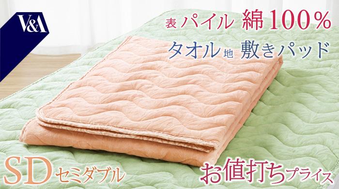 ベッド用寝具 ベッドパッド セミダブル 47949