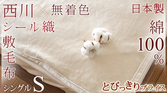 47000 敷き毛布(敷きパッド 冬用の敷きパッド シングル)