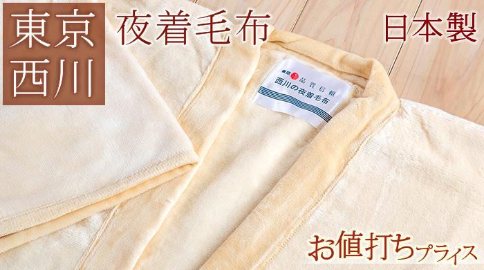 毛布 夜着毛布・かいまき 大人用 9256