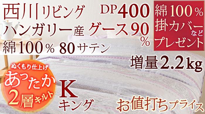 羽毛 暖か キング 46095