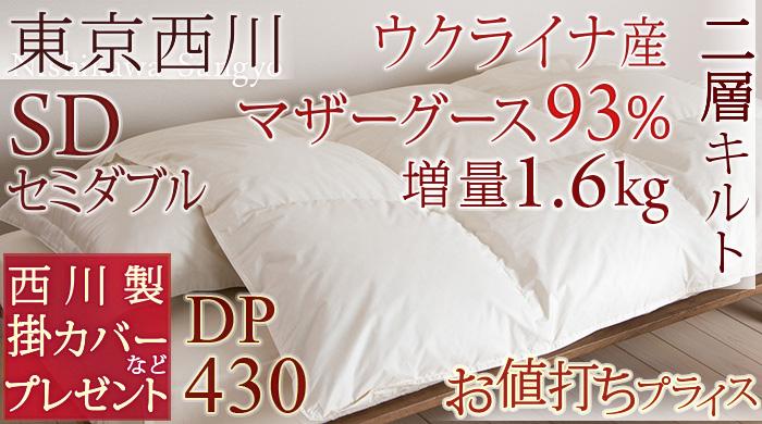 羽毛 暖か セミダブル 46645