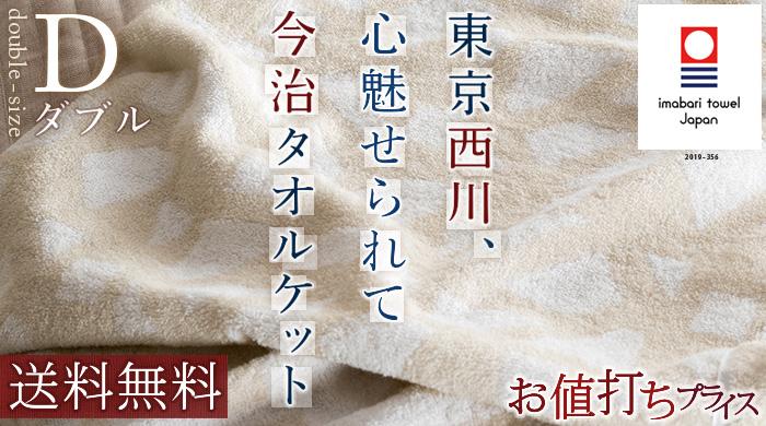 タオルケット/ガーゼケット タオルケット ダブル(毛布 ガーゼケット・タオルケット ダブル) 46936