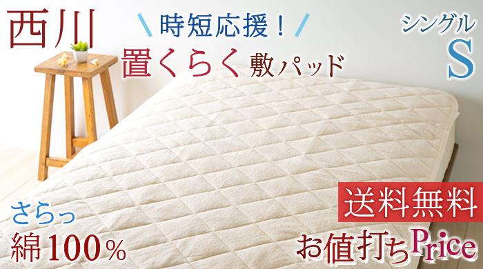 ベッド用寝具 ベッドパッド シングル 0207