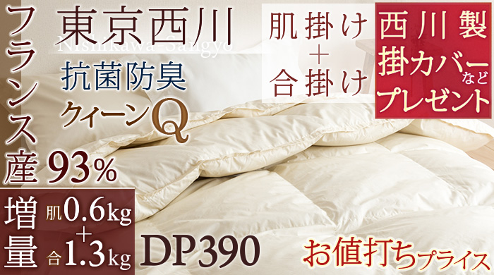 羽毛布団掛け布団 羽毛布団(1年中使える)クィーン 46602