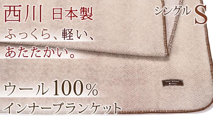 毛布 ウール毛布・カシミヤ毛布 シングル 46188