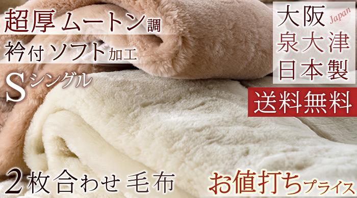 4151  2枚合わせ毛布 シングル  S (毛布 アクリル毛布-2枚合わせ毛布 シングル)