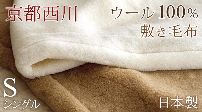48898 敷き毛布 (敷きパッド 冬用の敷きパッド シングル/毛布 ウール毛布・カシミヤ毛布 シングル)