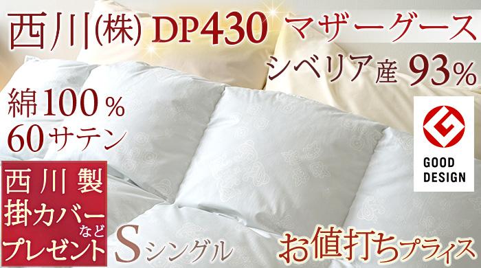 50321 マザー 羽毛 シングル(羽毛布団 羽毛掛け布団 マザーグース シングル)