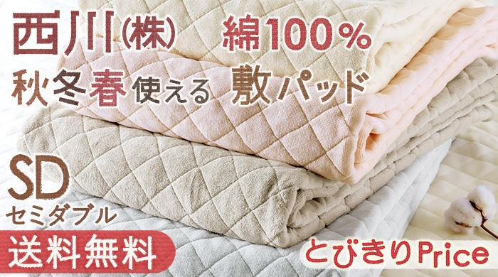 7618 (敷きパッド 冬用の敷きパッド セミダブル/毛布 アクリル毛布-2枚合わせ毛布 セミダブル/毛布 綿毛布 セミダブル) SD