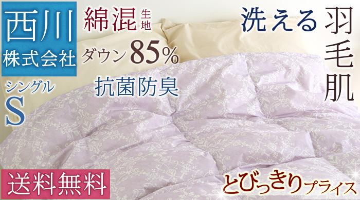 7909 羽毛肌 S (羽毛布団 羽毛布団(肌布団) シングル)