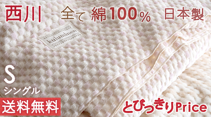50571(毛布 綿毛布 シングル)