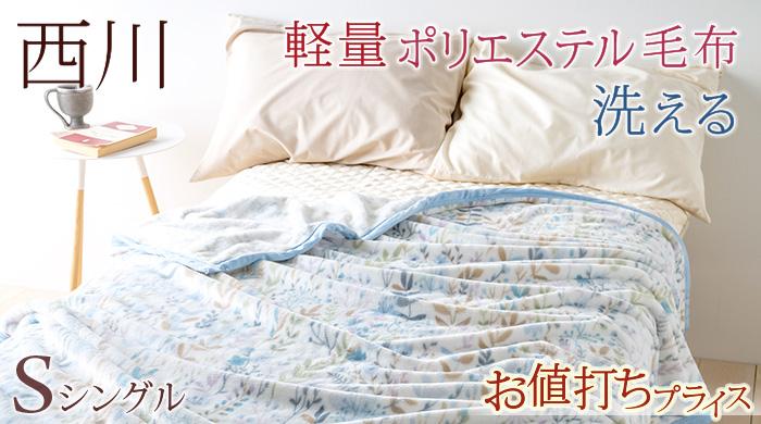 49839(毛布 アクリル毛布-軽量毛布 シングル)