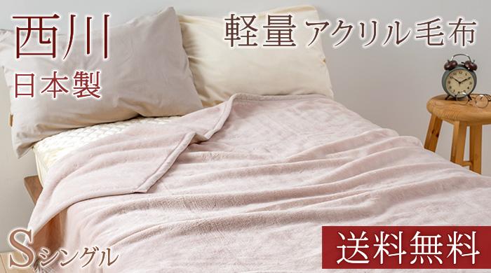 48349(毛布 アクリル毛布-軽量毛布 シングル)