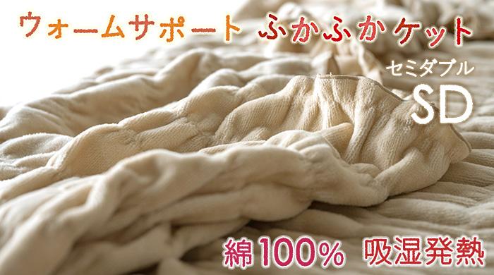 46003(毛布 アクリル毛布-軽量毛布 セミダブル/毛布 綿毛布 セミダブル)