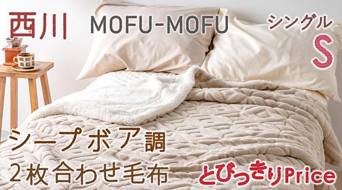 49842(毛布 アクリル毛布-2枚合わせ毛布 シングル)
