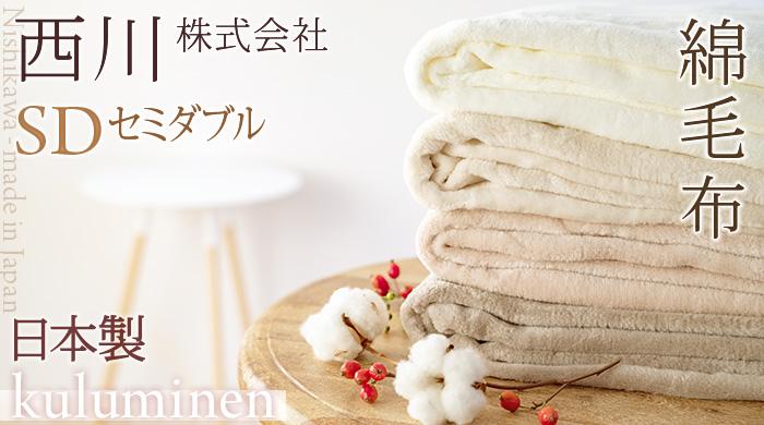 48929(毛布 綿毛布 セミダブル)