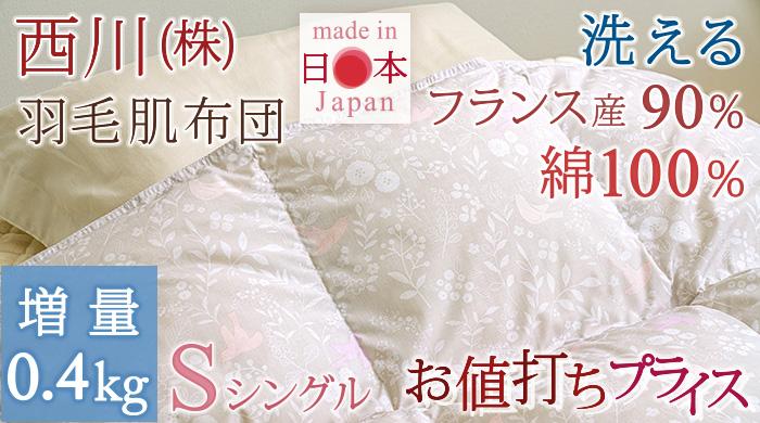 2937 羽毛肌 S(羽毛布団 羽毛布団(肌布団) シングル)