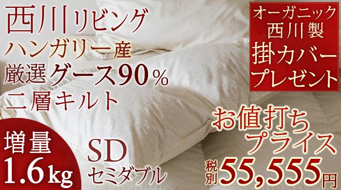 羽毛布団 暖か セミダブル 7615