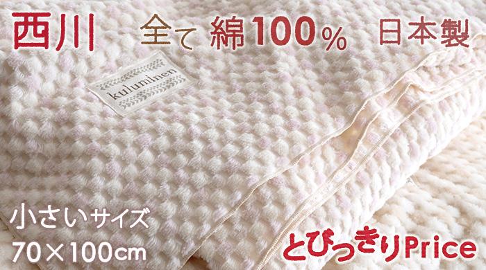 0753(ベビー布団 ベビー綿毛布など ベビー/毛布 綿毛布 ベビー)