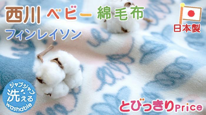 50619(ベビー布団 ベビー綿毛布など ベビー/毛布 綿毛布 ベビー)