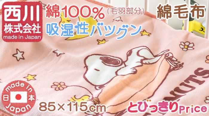 0750(ベビー布団 ベビー綿毛布など ベビー/毛布 綿毛布 ベビー)