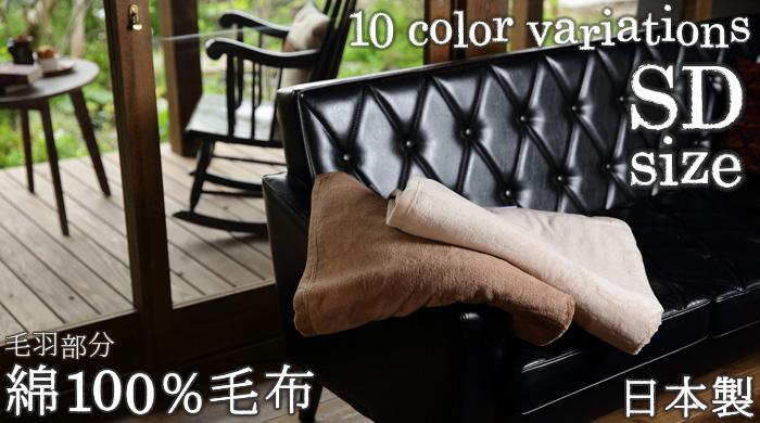 毛布 綿毛布 セミダブル 7957