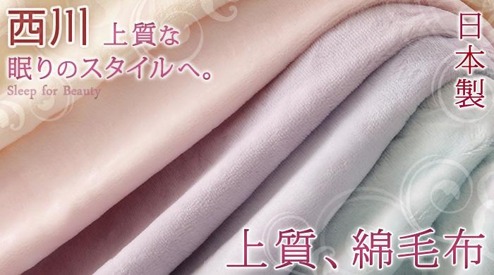 毛布 綿毛布 ダブル 0365