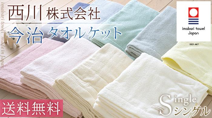 毛布 タオルケット シングル (タオルケット シングル)5144