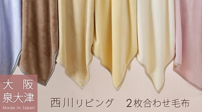 毛布 2枚合わせ シングル 8389 新垣