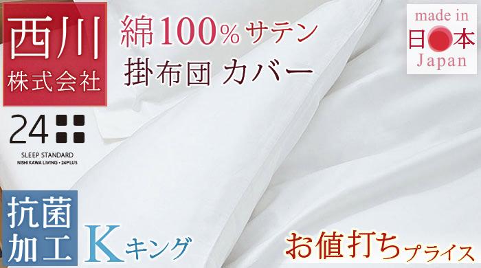 羽毛布団 暖か キング (マザーグース K/  掛け布団カバー(1年中)キング / 掛けカバー K) 0488