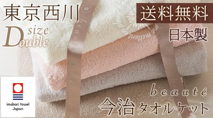 毛布 タオルケット ダブル(タオルケット ダブル) 7927