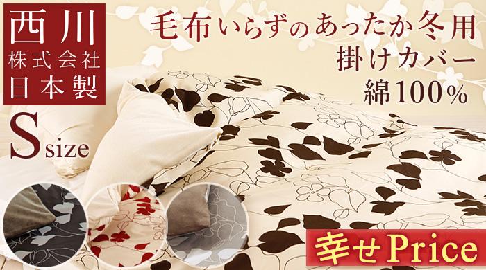 布団カバー 掛け布団カバー(冬用) シングル 5067