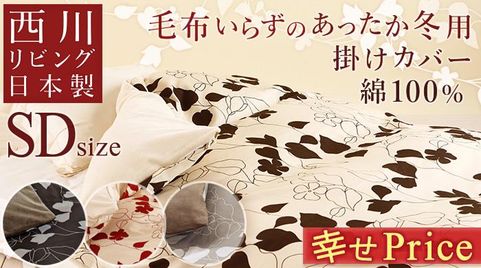 布団カバー 掛け布団カバー(冬用) セミダブル/羽毛布団 羽毛布団(暖か) セミダブル 5130