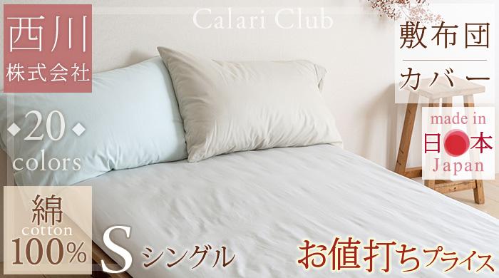 敷き布団 シングル (敷きカバー S)3584