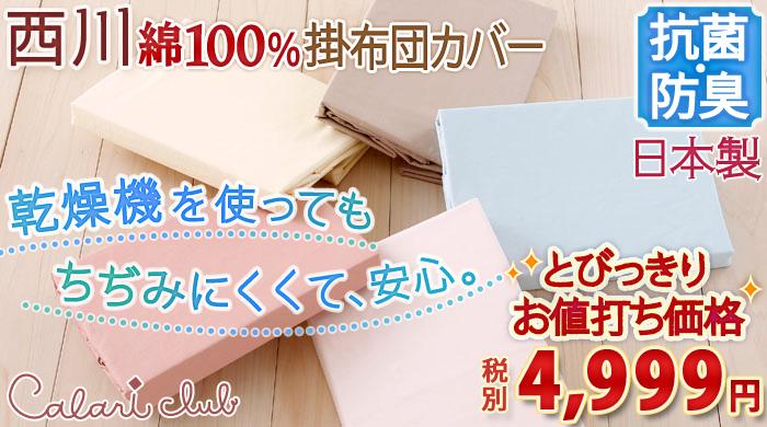 布団カバー 掛け布団カバー(1年中)セミダブル(布団カバー 掛けカバー SD/ 防ダニ カバー SD)  7061