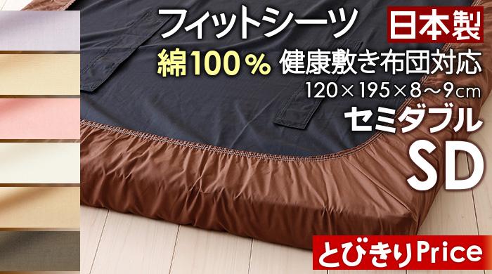布団カバー ムアツシーツ セミダブル(ムアツ ムアツシーツ SD)7123