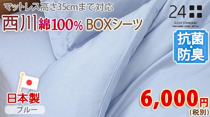 布団カバー ボックスシーツ シングル (ベッド ボックスシーツ S)0555