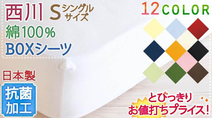 布団カバー ボックスシーツ シングル (ベッド ボックスシーツ S)2280