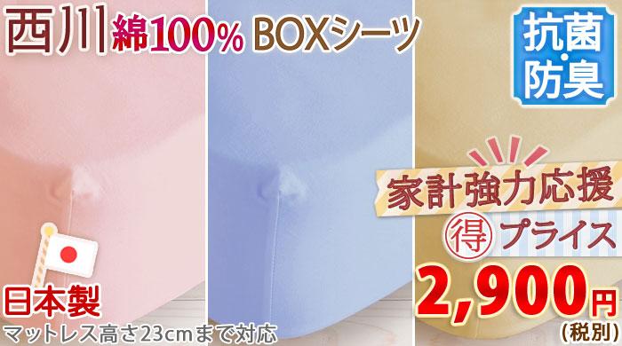 布団カバー ボックスシーツ シングル (ベッド ボックスシーツ S)4856
