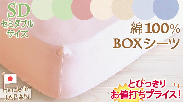 布団カバー ボックスシーツ セミダブル (ベッド ボックスシーツ SD/ベッド用 ベッドパッド SD)5564