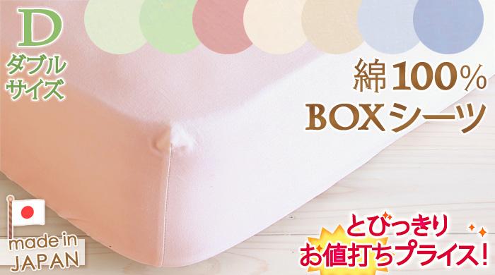 布団カバー ボックスシーツ ダブル (ベッド ボックスシーツ D)5565