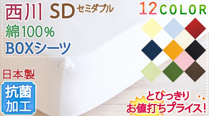 布団カバー ボックスシーツ セミダブル (ベッド ボックスシーツ SD)2372
