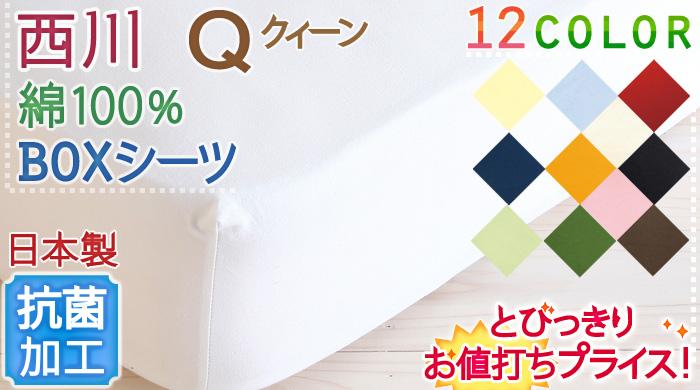 布団カバー ボックスシーツ クィーン (ベッド ボックスシーツ Q/ベッド ベッドパッド クィーン/防ダニ 敷きパッド Q)2378