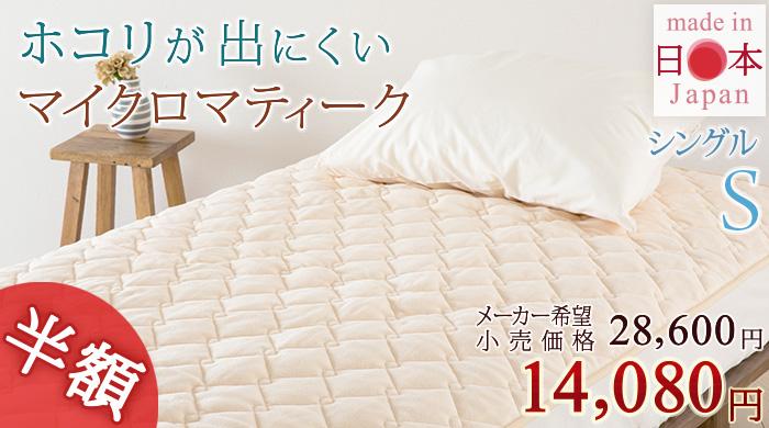防ダニ 敷きパッド シングル(防ダニ 毛布 シングル)2151