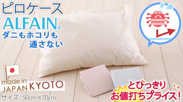 防ダニ カバー ピロケース(枕 枕カバー 枕(大人サイズ)) 6068