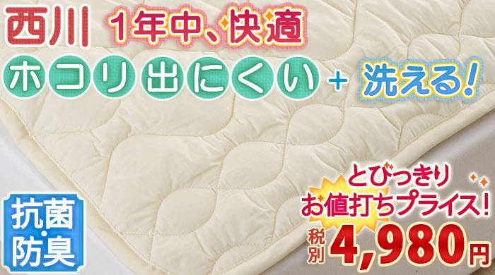 防ダニ 敷きパッド セミダブル(ベッド ベッドパッド SD) 7302