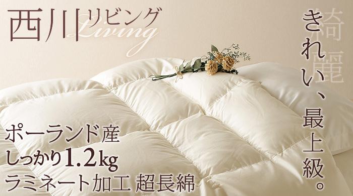 羽毛布団 暖か シングル( 防ダニなど機能寝具 掛け布団  シングル)7995ゴア