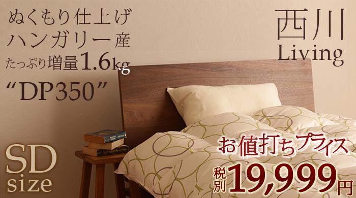 羽毛布団 暖か セミダブル (布団カバー セット SD)7569