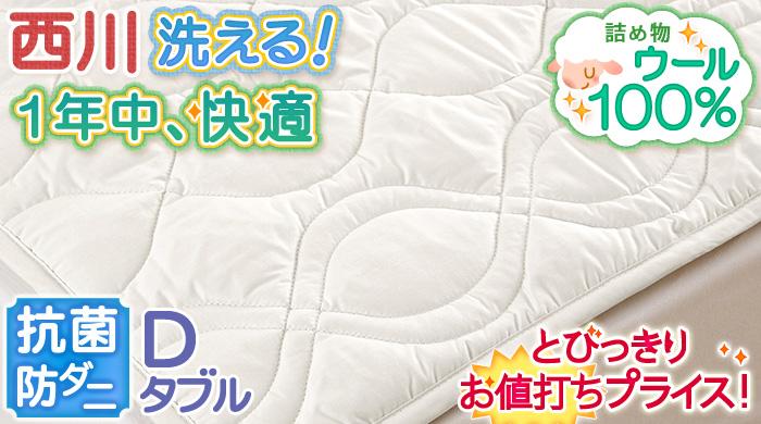 ベッド ベッドパッド ダブル 7311